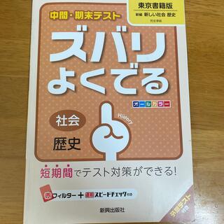中間・期末テストズバリよくでる東京書籍版新編新しい社会歴史 社会歴史(語学/参考書)