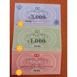 アオヤマ(青山)の洋服の青山 割引券(その他)
