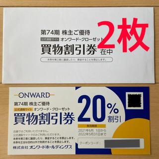 ニジュウサンク(23区)のココア様 オンワード 株主優待券 2枚セット(ショッピング)