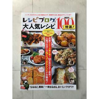 タカラジマシャ(宝島社)のレシピブログの大人気レシピBEST100特選! なるほど、簡単!一冊まるまる、お(料理/グルメ)