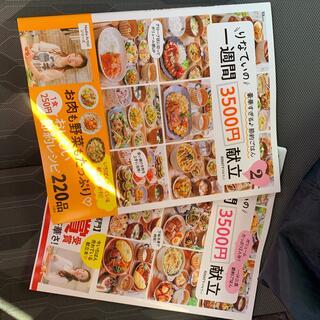タカラジマシャ(宝島社)の(新品)りなてぃの一週間3500円献立 1.2(料理/グルメ)