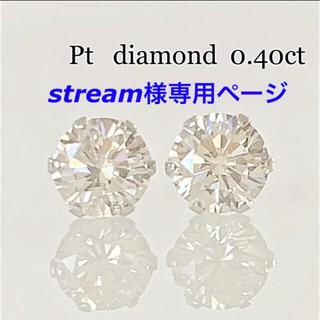数量限定!プラチナ  天然ダイヤモンド 0.40ct !シンプル1粒ピアス