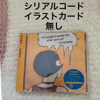 サンダイメジェイソウルブラザーズ(三代目 J Soul Brothers)の岩田剛典 CD  通常盤(ポップス/ロック(邦楽))
