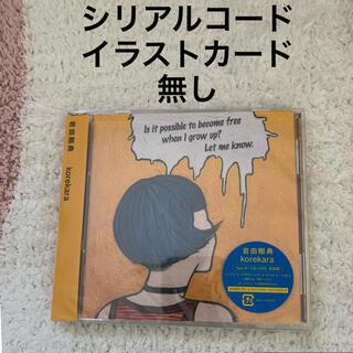サンダイメジェイソウルブラザーズ(三代目 J Soul Brothers)の岩田剛典 CD  通常盤  ②(ポップス/ロック(邦楽))
