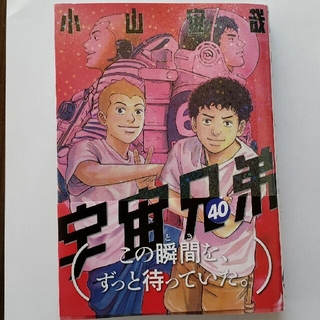 コウダンシャ(講談社)の宇宙兄弟 40巻 小山 宙哉(青年漫画)