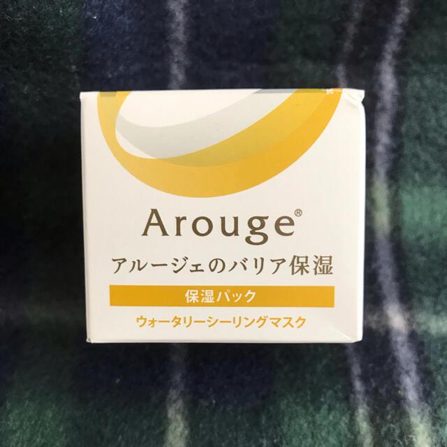 Arouge(アルージェ)のアルージェ 保湿パック コスメ/美容のスキンケア/基礎化粧品(パック/フェイスマスク)の商品写真