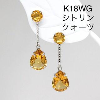K18WG シトリンクォーツ ピアス 計 2.20ct