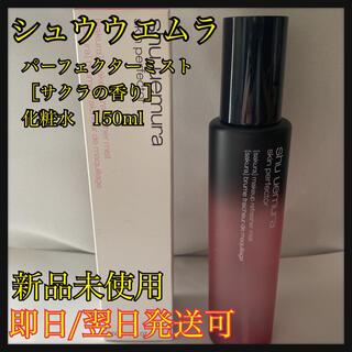 シュウウエムラ(shu uemura)のシュウウエムラ パーフェクトミスト[サクラの香り]化粧水150ml(化粧水/ローション)