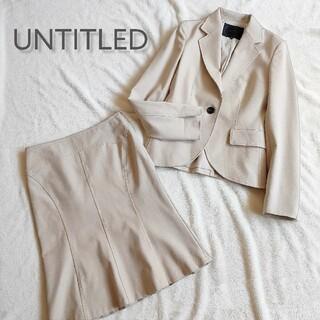 アンタイトル(UNTITLED)の美品 UNTITLED スーツ セットアップ ベージュ Sサイズ相当 日本製(スーツ)