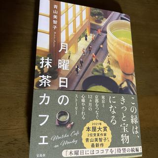 タカラジマシャ(宝島社)の月曜日の抹茶カフェ  青山美智子(文学/小説)