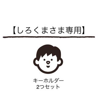 A BATHING APE - 【新品】HUMAN MADE ヒューマンメイド キーホルダー2つセット