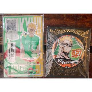 ハイキュー 月島蛍 缶バッジ&ジオラマフィギュア バースデー