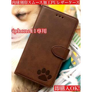 【iphone11専用】可愛い肉球刻印スムース加工レザーケースブラウン新品未使用
