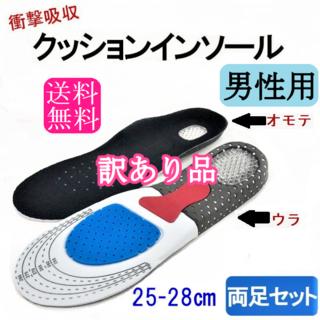 訳ありクッションインソール男性用(25~28㎝)メンズ靴中敷き新品送料無料