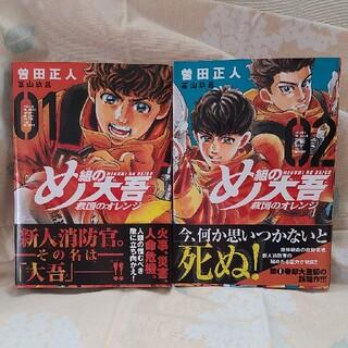 コウダンシャ(講談社)のめ組の大吾 救国のオレンジ 1、2(少年漫画)
