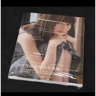 ノギザカフォーティーシックス(乃木坂46)のインターミッション 生田絵梨花 写真集(アート/エンタメ)
