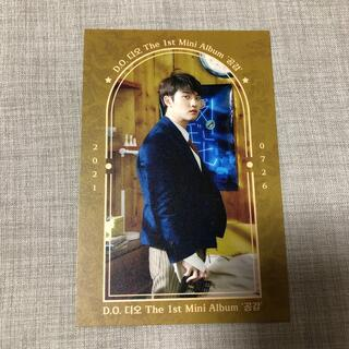 EXO - EXO D.O. 共感 Ktown4u 特典 ポストカード ギョンス