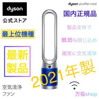 Dyson - tp07 『未使用品』Dyson 最新 空気清浄機 扇風機 タワーファン