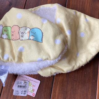 バンダイ(BANDAI)の新品✨ 幼児 襟ボアケープ すみっコぐらし(その他)