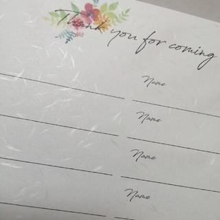 芳名帳 用紙(その他)