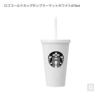 Starbucks Coffee - スターバックス ストロー付きタンブラー
