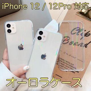 iPhone12 / 12pro専用 オーロラケース 偏光  透明 SUM291