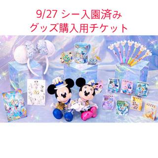 Disney - 9/27 ディズニーシー グッズ購入用チケット