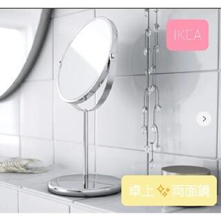 IKEA - 人気*お洒落な イケアミラー【新品】TRENSUM 卓上鏡 スタンド ミラー