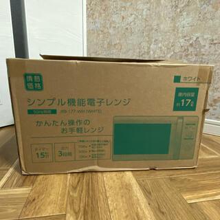 山善 - 【新品!9/26購入!】単機能レンジ(50Hz専用)