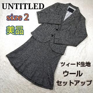 アンタイトル(UNTITLED)の美品 UNTITLED アンタイトル ツィード スカートスーツ セレモニー M (スーツ)