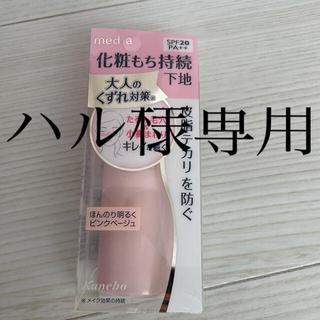 カネボウ(Kanebo)のハル様専用(化粧下地)