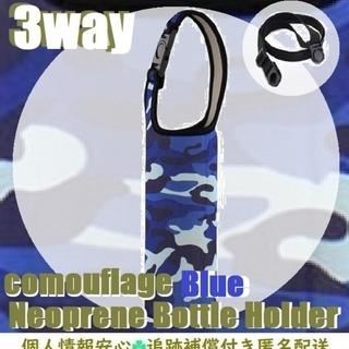 迷彩 ショルダーストラップ付 水筒カバー600ml 水筒ケース600ミリリッル(その他)