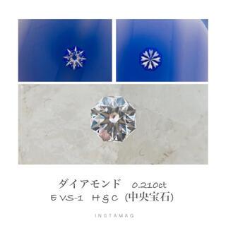 (R927-5)『E VS-1 ハッピーエイト』天然ダイヤモンド 0.210ct