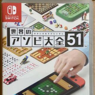 Nintendo Switch - 「世界のアソビ大全51 Switch」任天堂