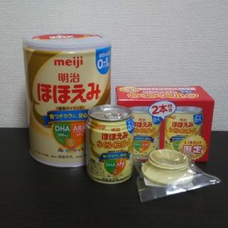 明治 - 明治 ほほえみ らくらくミルク セット