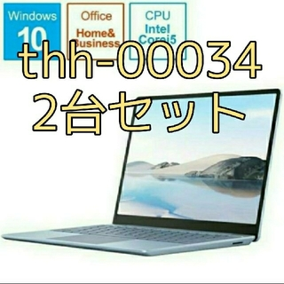 Microsoft - Surface laptop go THH-00034 2台セット