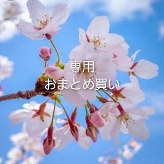 イエナ(IENA)のkapi様 おまとめ買用(セット/コーデ)