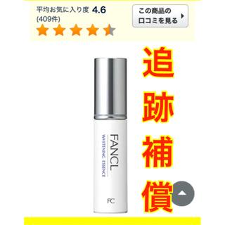 FANCL - 未使用 ファンケル ホワイトニング エッセンス  18ml 美白 美容液