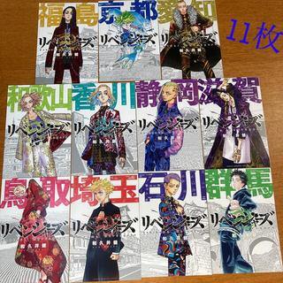 講談社 - 東京リベンジャーズ ポストカード 11枚