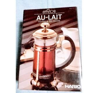 ハリオ(HARIO)の美品 HARIO ティサーバー 2人用(コーヒーメーカー)