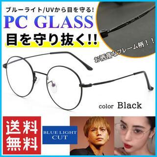 ブルーライトカット パソコン 伊達メガネ PC UVカット 眼鏡 ブラック F