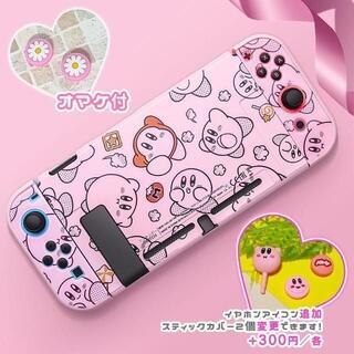 Nintendo Switch - スイッチ Switch 保護 カバー 星のカービィ ワドルディ 総柄