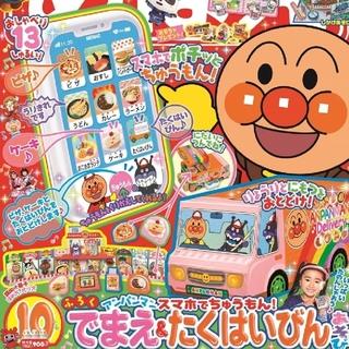アンパンマン(アンパンマン)のおもちゃ めばえ10月号♡アンパンマン 付録♡でまえ&たくはいびんあそび(知育玩具)