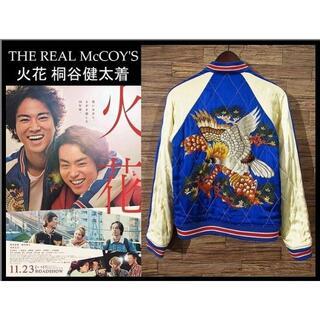 THE REAL McCOY'S - ★ 火花 桐谷健太着 リアルマッコイズ 明仙縫製 リバーシブル スカジャン S