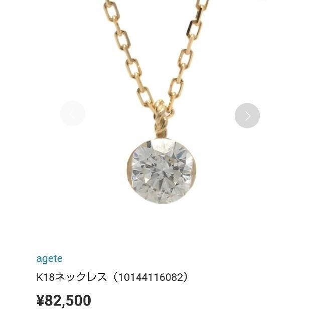 agete(アガット)のRamko様専用 美品 アガットネックレス 0.2ct  82,500円〜 レディースのアクセサリー(ネックレス)の商品写真