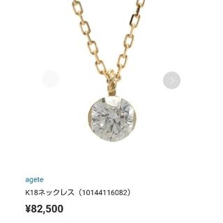 agete - 美品 アガット 0.2ctダイヤモンドネックレス K18 82,500円〜
