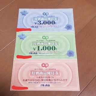 アオヤマ(青山)の青山 割引券 優待券 誕生日割チケット(その他)