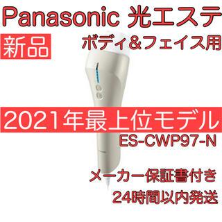 Panasonic - 【新品未開封】パナソニック 光エステ ボディ&フェイス用 ES-CWP97-N