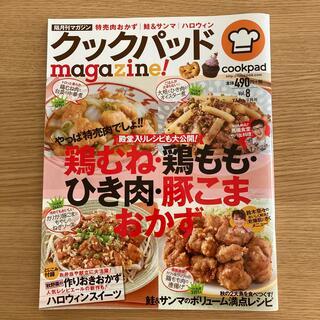 タカラジマシャ(宝島社)のクックパッドmagazine! vol.8(料理/グルメ)