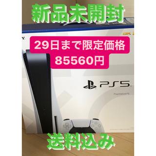 PlayStation -  新品未開封プレステーション5 本体 PS5 通常版 ディスクドライブ搭載モデル